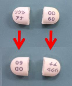 リクシアナOD錠の半錠