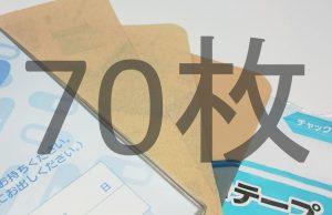 70-sheets-limit-pap-tape