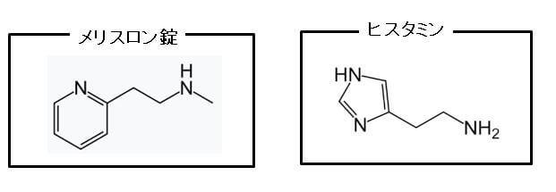 メリスロン錠とヒスタミンの構造式