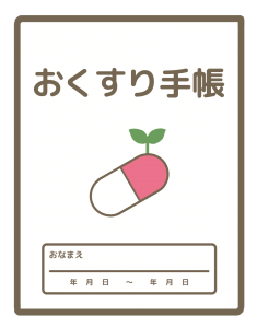 okusuri-tetyou-50%