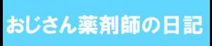 ojisan-yakuzaisi