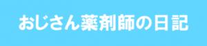 ojisan-yakuzaisi1