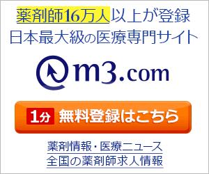 m3.com医療情報サイト