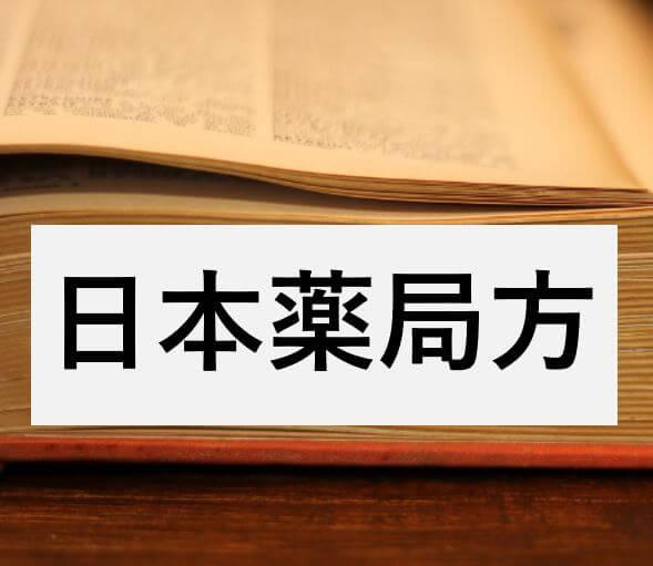 yakkyokuhou