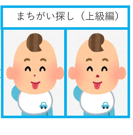 matigai-sagashi