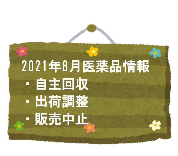 2021-08-jisyukaisyu