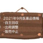 2021-09jisyu-kaisyu