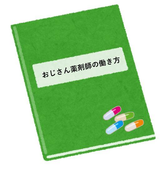 ojisan-yakuzaishi